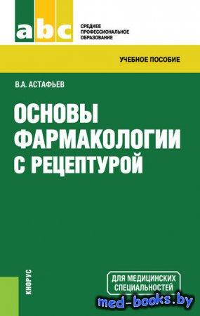 Основы фармакологии с рецептурой - Вадим Астафьев - 2015