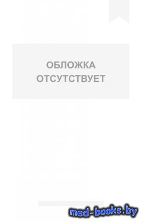 Полный медицинский справочник. Диагностика. Симптоматика. Лечение -Коллекти ...
