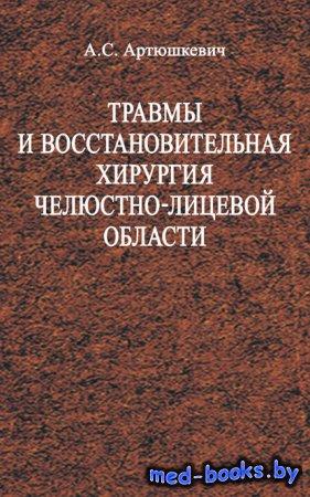 Травмы и восстановительная хирургия челюстно-лицевой области -А. C. Артюшке ...