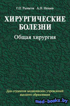 Хирургические болезни. Часть 1. Общая хирургия - А. Н. Нехаев, Г. П. Рычаго ...