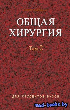 Общая хирургия. Том 2 - Коллектив авторов - 2009 год