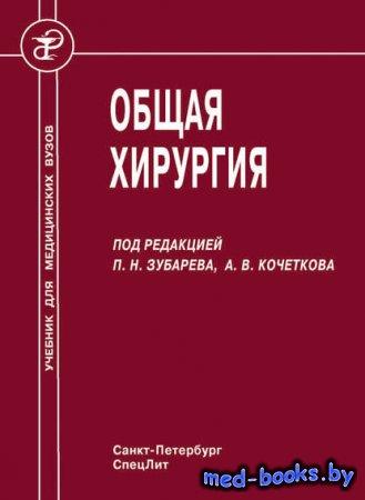Общая хирургия - Коллектив авторов - 2010 год