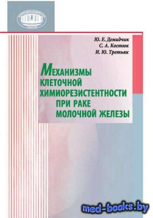 Механизмы клеточной химиорезистентности при раке молочной железы - С. А. Ко ...