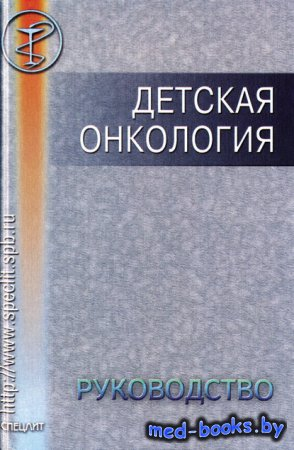 Детская онкология - Коллектив авторов - 2002 год