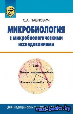 Микробиология с микробиологическими исследованиями - С. А. Павлович
