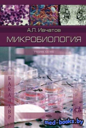 Микробиология - А. Л. Ивчатов -- 2013 год