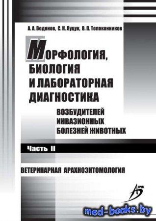 Морфология, биология и лабораторная диагностика возбудителей инвазионных бо ...