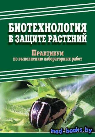 Биотехнология в защите растений. Практикум по выполнению лабораторных работ ...