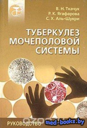 Туберкулез мочеполовой системы - :В. Н. Ткачук, Р. К. Ягафарова, С. Х. Аль- ...