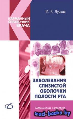 Заболевания слизистой оболочки полости рта - И. К. Луцкая - 2006 год
