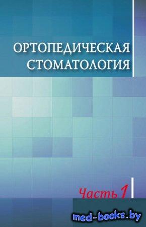 Ортопедическая стоматология. Часть 1 - Коллектив авторов - 2013 год