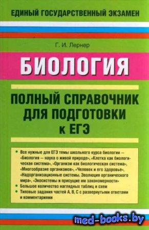 Биология. Полный справочник для подготовки к ЕГЭ - Г. И. Лернер - 2009 год