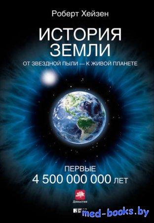История Земли. От звездной пыли – к живой планете. Первые 4 500 000 000 лет ...