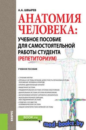 Анатомия человека: учебное пособие для самостоятельной работы студента (Реп ...