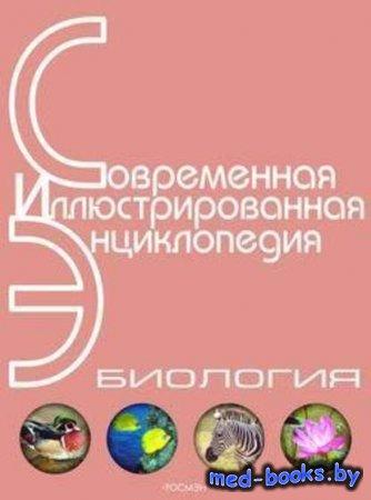 Энциклопедия «Биология» (с иллюстрациями) - Александр Павлович Горкин - 200 ...