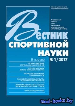 Вестник спортивной науки 1/2017