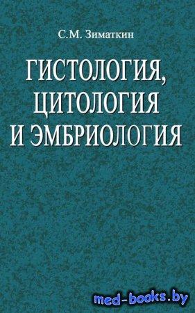 Гистология, цитология и эмбриология - Сергей Зиматкин - 2016 год