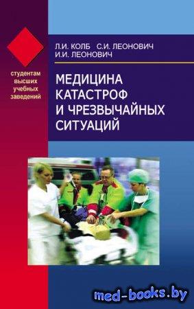Медицина катастроф и чрезвычайных ситуаций - Сергей Леонович, И. И. Леонови ...