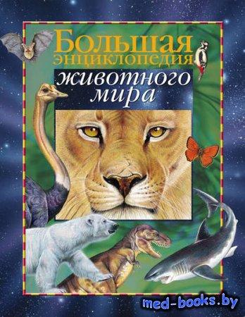 Большая энциклопедия животного мира - Коллектив авторов - 2005 год