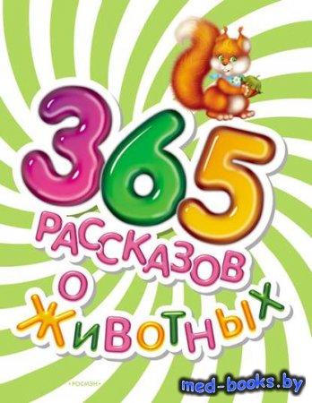 365 рассказов о животных - Коллектив авторов - 2007 год