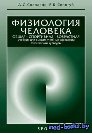 Физиология человека. Общая. Спортивная. Возрастная: учебник, 7-е издание -  ...