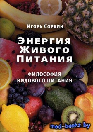 Энергия Живого Питания - Игорь Соркин - 2017 год