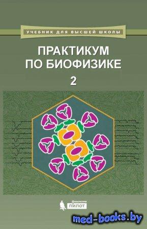 Практикум по биофизике. Часть 2 - Е. Г. Максимов, А. А. Байжуманов, А. А. Б ...