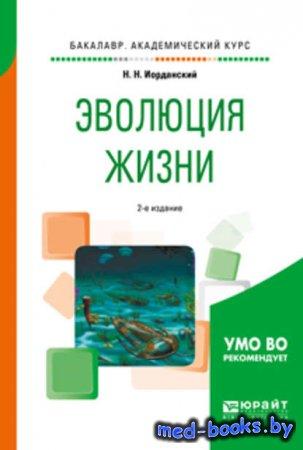 Эволюция жизни 2-е изд., испр. и доп. Учебное пособие для академического ба ...