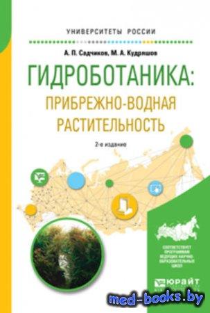 Гидроботаника: прибрежно-водная растительность 2-е изд., испр. и доп. Учебн ...