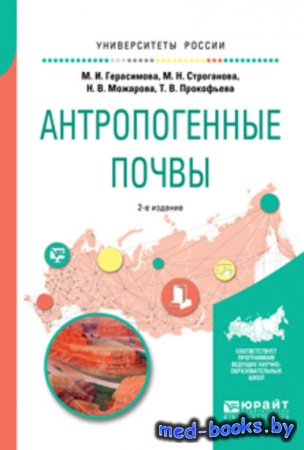 Антропогенные почвы 2-е изд., испр. и доп. Учебное пособие для бакалавриата ...