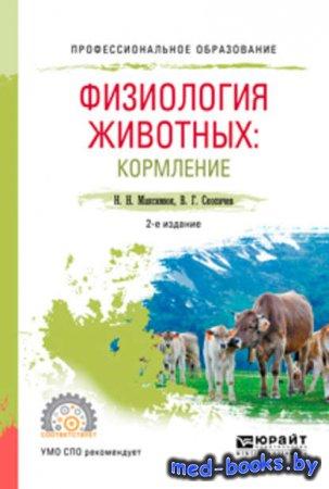 Физиология животных: кормление 2-е изд., испр. и доп. Учебное пособие для С ...