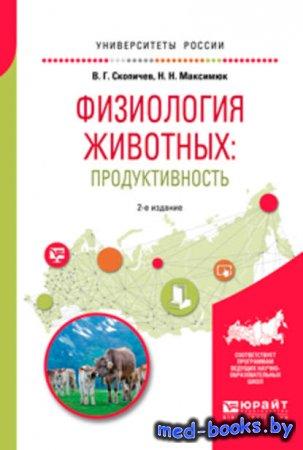 Физиология животных: продуктивность 2-е изд., испр. и доп. Учебное пособие  ...