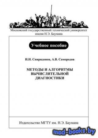 Методы и алгоритмы вычислительной диагностики - Андрей Самородов, Игорь Спи ...