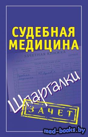 Судебная медицина. Шпаргалки - Леонид Думов - 2011 год