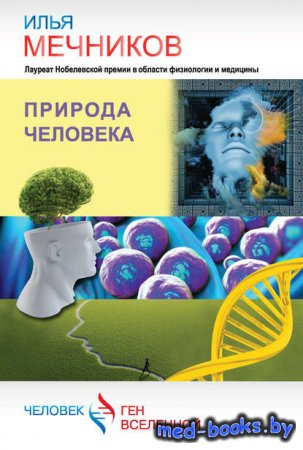 Природа человека (сборник) - И. И. Мечников - 2014 год
