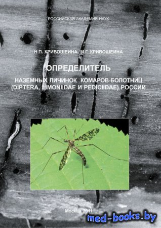 Определитель наземных личинок комаров-болотниц (Diptera, Limoniidae и Pedic ...