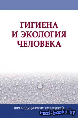Гигиена и экология человека - Коллектив авторов - 2015 год