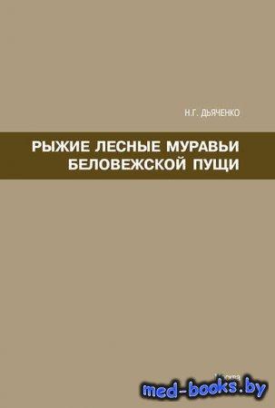 Рыжие лесные муравьи Беловежской пущи -Н. Г. Дьяченко - 2017 год