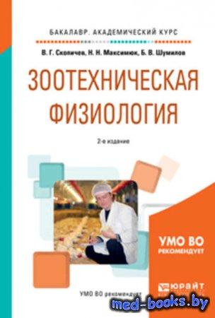 Зоотехническая физиология 2-е изд., испр. и доп. Учебное пособие для академ ...