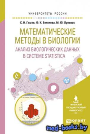 Математические методы в биологии: анализ биологических данных в системе sta ...