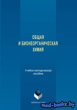Общая и бионеорганическая химия - Надежда Кочетова, Ирина Атманских, Натали ...