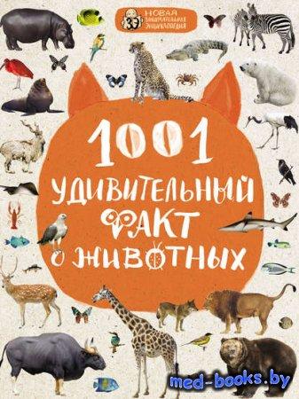 1001 удивительный факт о животных - Наталия Баранова, Дмитрий Лукашанец, Ок ...