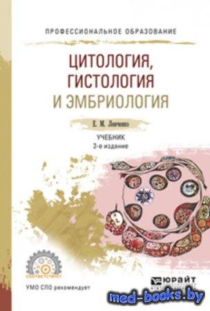 Цитология, гистология и эмбриология 2-е изд., испр. и доп. Учебник для СПО  ...