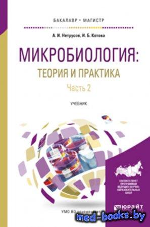 Микробиология: теория и практика в 2 ч. Часть 2. Учебник для бакалавриата и ...