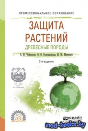Защита растений. Древесные породы 2-е изд., испр. и доп. Учебное пособие дл ...