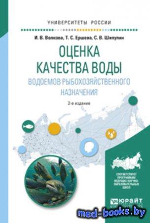 Оценка качества воды водоемов рыбохозяйственного назначения 2-е изд., испр. ...