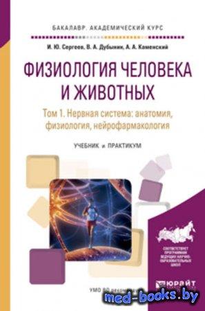 Физиология человека и животных в 3 т. Т. 1 нервная система: анатомия, физио ...