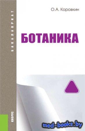 Ботаника - Олег Алексеевич Коровкин - 2016 год
