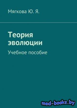 Теория эволюции. Учебное пособие - Ю. Я. Мягкова - 2017 год