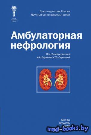 Амбулаторная нефрология - Коллектив авторов - 2016 год